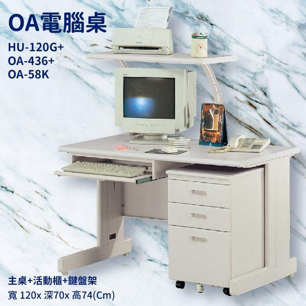 辦公桌系列 HU-120G+OA-436+OA-58K 主桌+活動櫃+鍵盤架 辦公桌 書桌 工作桌 辦公室 電腦桌