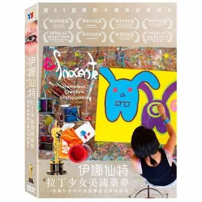 伊娜仙特:拉丁少女美國逐夢DVD