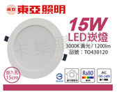TOA東亞 LDL152-15AAL LED 15W 3000K 黃光 全電壓 15cm 崁燈 _ TO430120
