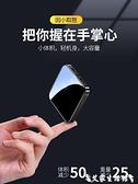 大容量充電寶20000毫安快充超薄小巧便攜專用蘋果迷你oppo手機可愛超萌女款1000