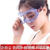 防風眼鏡護目鏡防沖擊勞保防風眼鏡防飛濺騎行透明防塵防風防沙眼鏡男女 曼莎時尚