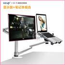 【萌果殼】埃普OA-7X多媒體支架 筆記本支架 液晶顯示器支架 兩用電腦支架桌