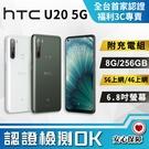 【創宇通訊│福利品】9成新上 保固6個月 HTC U20 5G 8G+256GB 6.8吋超推手機 實體店開發票