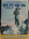 挖寶二手片-P01-271-正版DVD-電影【明天過後】-2012導演*災難片(直購價)