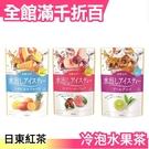 日本 日東紅茶 冷泡茶 12袋入 佛手柑伯爵茶 水蜜桃玫瑰果茶 綜合水果茶【小福部屋】