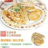 【Osun】天津朱家手工擀皮餡餅-8包(80個)