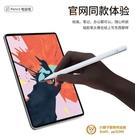 觸控筆平板電腦apple pencil電...