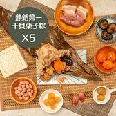 【豐之粽子】熱銷第一干貝栗子粽(5顆/入)