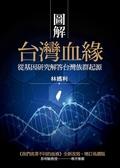 圖解台灣血緣:從基因研究解答台灣族群起源