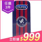 【3件999】Durex 杜蕾斯 超薄裝衛生套更薄型12入(紅直)限量鐵盒版【小三美日】保險套