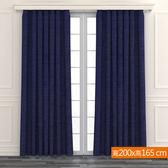特力屋 防焰穿環全遮光窗簾 寬200x高165cm 藍色