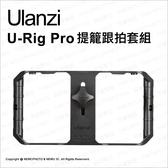 Ulanzi U-Rig Pro 手機直播支架 自拍 攝影提籠 提供熱靴連接 可接腳架★可刷卡★薪創數位