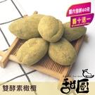 雙酵素橄欖-無籽 250g【甜園】