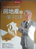 【書寶二手書T1/投資_LBD】房地產是一輩子的事-張金鶚的自住投資65問_張金鶚