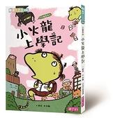 小火龍上學記(新版)