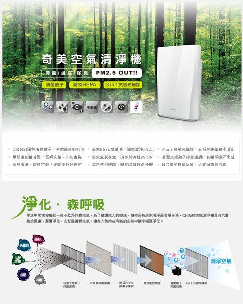 《長宏》CHIMEI奇美空氣清淨機【M0600T】,3 in 1抗敏光觸媒濾網,約6~10坪!可刷卡,免運費~