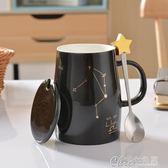 創意星座杯子陶瓷馬克杯帶蓋勺辦公室大容量水杯家用咖啡杯泡茶杯 Chic七色堇