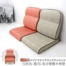 坐墊 沙發椅墊 木椅墊 《可拆洗-緹花L型沙發實木椅墊》-台客嚴選