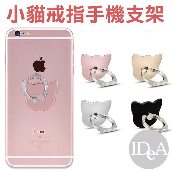 IDEA 小貓戒指手機支架 指環扣 頭輪廓 桌上型 貓咪懶人支架 Apple SONY HTC 三星 小米 通用