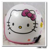 【EVO 星星 HELLO KITTY 復古帽 安全帽 亮面白】正版授權、贈鏡片