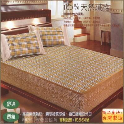 【簡約生活】台灣製-亞藤涼蓆/亞藤蓆-三件式(6.0x7.0呎)雙人特大床包組-A3L-02CF