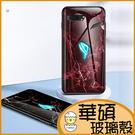 華碩 大理石玻璃背板 ASUS  ROG Phone II 2 ZS660KL 多彩漸變 四角加厚防刮保護殼