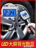 氣壓表胎壓表高精度帶充氣胎壓計汽車輪胎壓監測器數顯加氣打氣槍 皇者榮耀