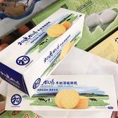 台東山海關名產 初鹿鮮乳薄脆餅乾-單盒