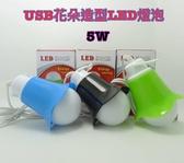 5W LED 花朵 燈炮USB 供電露營燈泡行動燈泡玉米燈行動燈管照明燈停電燈夜市燈LED 燈5730
