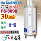 日立電〔瞬熱儲備式不鏽鋼電熱水器〕FS-3096立式30加侖快速加熱型