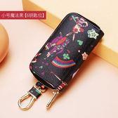 鑰匙套 拉鏈女式鑰匙包女2019韓國可愛多功能個性創意便攜小包鎖匙包扣 玫瑰女孩