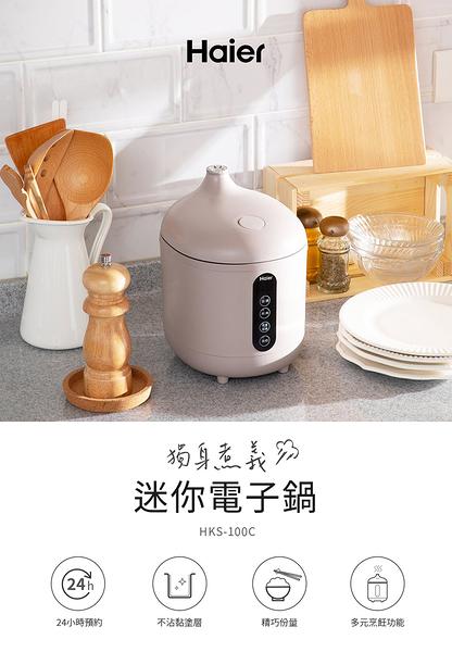 海爾 個人迷你電子鍋0.8L HKS-100C