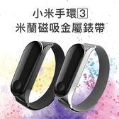 小米手環3 米蘭 磁吸 金屬 錶帶 替換帶 錶帶 腕帶 金屬 小米手環 3 磁吸式 網織錶帶 米蘭尼斯鋼帶