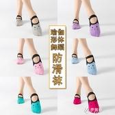 專業瑜伽襪初學者防滑女士硅膠成人舞蹈襪春夏專業地板襪室內襪子 伊芙莎