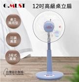 【G.MUST 台灣通用】12吋 機械式桌立扇 高度可調節 立扇 桌扇 電扇 循環扇 台灣製 GM-1205