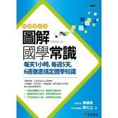圖解國學常識(全新修訂2013版)
