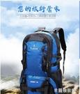 登山背包 闊動戶外登山包輕便70L大容量男女雙肩旅行背包多功能徒步旅游包 快速出貨YYJ