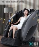 促銷電動新款按摩椅全自動家用小型太空豪華艙全身多功能老人器機LX 宜室