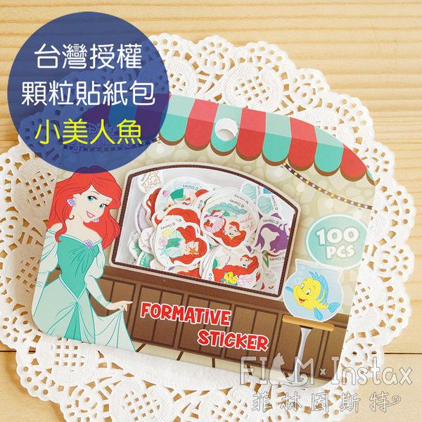 菲林因斯特《 小美人魚 顆粒貼 貼紙包 》 台灣製造 Disney 迪士尼 愛麗兒 貼紙 100入