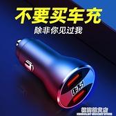 車載充電器快充點煙器轉換插頭一拖三車充汽車用usb接口24v黑科技 極簡雜貨