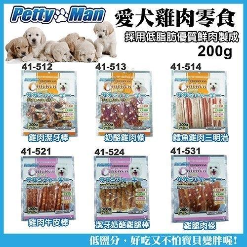 『寵喵樂旗艦店』【PettyMan】寵物雞肉零食 多種口味可選