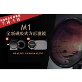 9/30止買就送保護蓋+方型濾鏡包~SUNPOWER M1 磁吸濾鏡 SOFT 磁吸支架+轉接環 (公司貨)