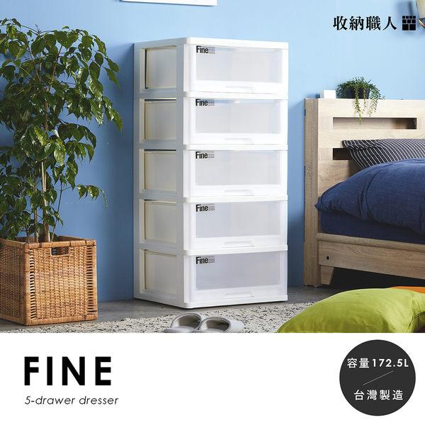 【收納職人】Fine輕巧型抽屜式五層收納櫃/容量(172.5L/附輪)/H&D東稻家居
