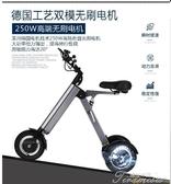 電動三輪車 折疊電動車小型超輕老年代步三輪車男女便攜電瓶車平衡車 快速出貨YYS