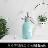 噴壺澆花噴霧瓶園藝家用灑水壺氣壓式噴霧器壓力澆水壺小型噴水壺 js6759『黑色妹妹』
