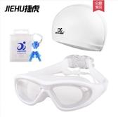 泳鏡女高清 防水游泳鏡男士大框透明專業 泳帽游泳眼鏡裝備 宜品