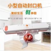 110V全自動家用小型抽真空包裝機食品真空機商用小型封口機廚房電器YYP 歐韓流行館