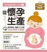 (二手書)新手爸媽的育兒大百科(1): 從懷孕到生產