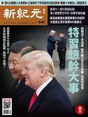 新紀元周刊 0710/2019 第641期