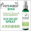 *WANG*翡特絲 VET'S BEST《天然清爽 酷涼降溫噴霧 狗狗 全犬型 適用》Sun Relief Spray -4oz